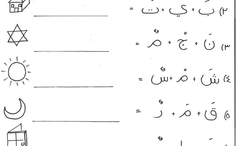 Arabic Alphabet Worksheets Quick Use