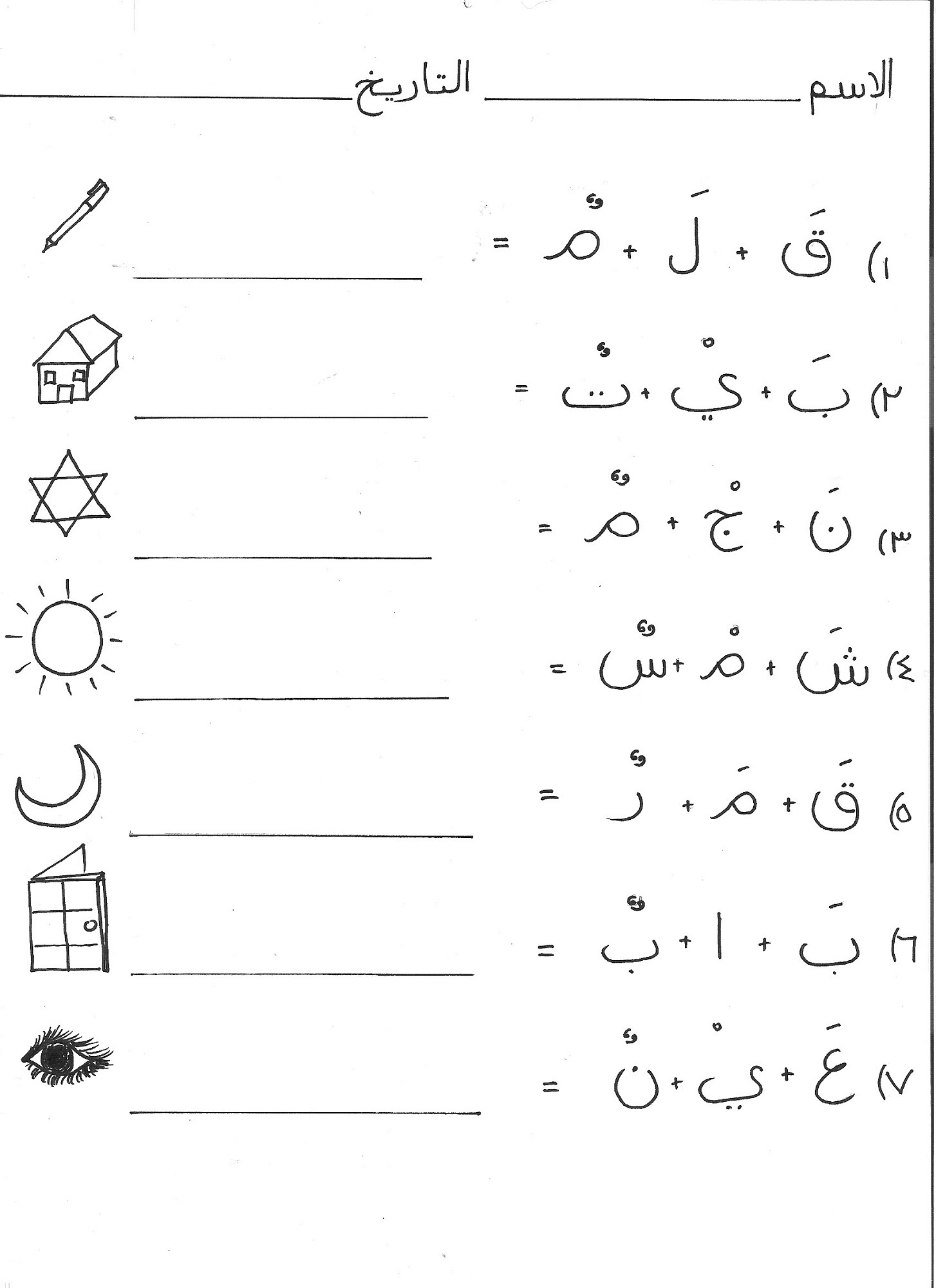 arabic alphabet worksheets 1